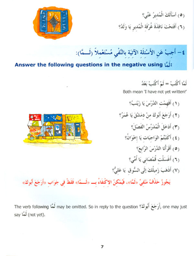 madinah arabic reader book 5 pdf