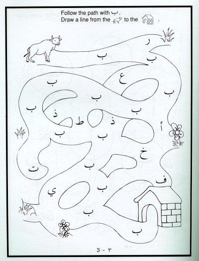 画像2: アラビア文字アクティビティー・ブック Arabic Letters Activity Book