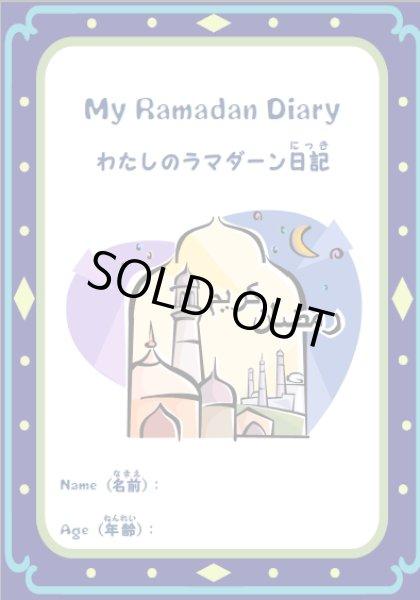画像1: わたしのラマダーン日記 My Ramadan Diary (1)