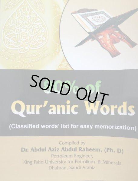 画像1: 80% of Qur'anic Words  (1)