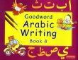 画像1: Goodword Arabic Writing Book 4 アラビア語練習帳4 (1)