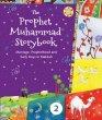 画像1: Prophet Muhammad Storybook(預言者ムハンマド様の物語) 2  (1)