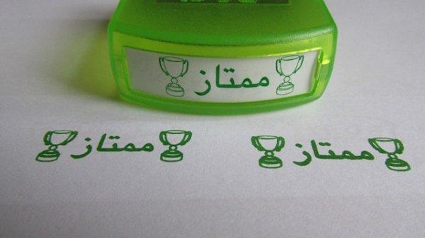 画像1: アラビア語スタンプ(グリーン) Arabic Excellent Stamp (green) (1)