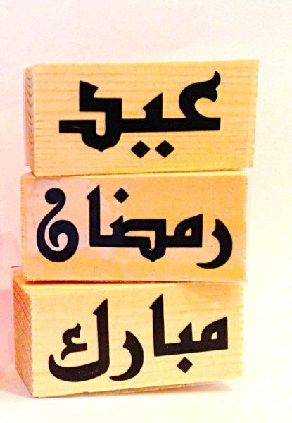 画像1: アラビア語木製スタンプ(ラマダーン/イード/ムバーラク) (1)