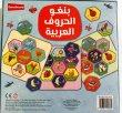 画像2: アラビア語アルファベットのビンゴ・ゲーム Bingo: Arabic Alphabet (2)