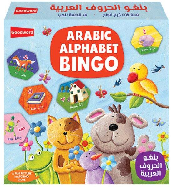 画像1: アラビア語アルファベットのビンゴ・ゲーム Bingo: Arabic Alphabet (1)