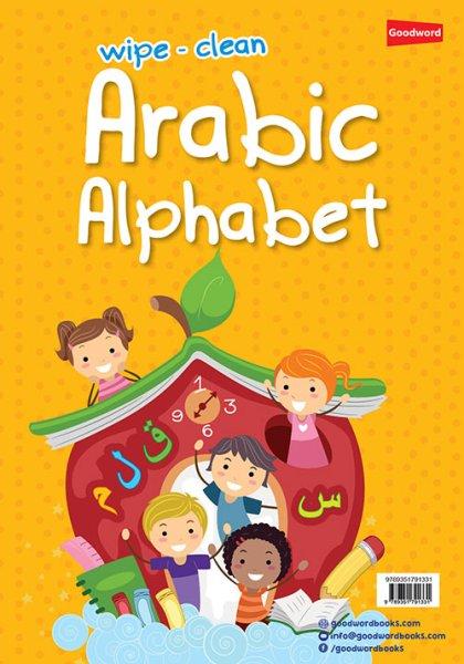 画像1: 書いて消せるアラビア語アルファベット練習帳 Wipe-Clean Arabic Alphabet (1)