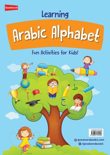 画像1: アラビア語アルファベット練習帳 Learning Arabic Alphabet (1)