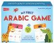 画像1: はじめてのアラビア語ゲーム My First Arabic Game (1)