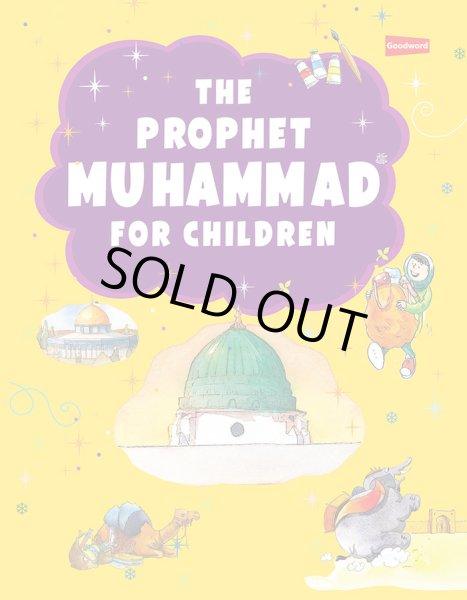画像1: The Prophet Muhammad for Children こどもたちのためのよげんしゃムハンマド (1)