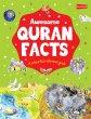 画像1: クルアーンのすばらしい事実 Awesome Quran Facts  (1)