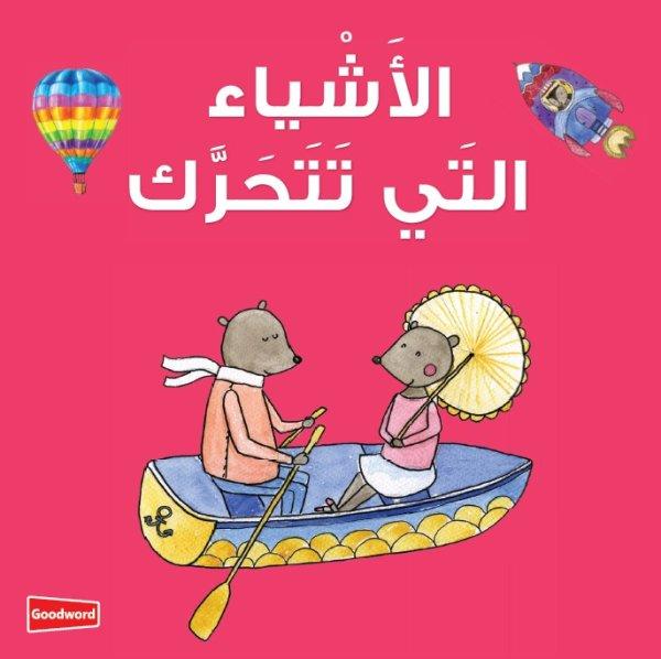 画像1: アラビア語ボードブック のりもの Things that Move (1)