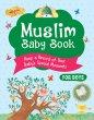 画像1: ムスリム・ベビー・ブック(男の子向け) Muslim Baby Book for Boys (1)
