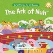 画像1: ヌーフさまのはこぶね 幼児向けボードブック絵本 The Ark of Nuh (Quran Stories for Li'l Buddies) (1)