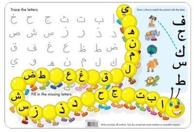 画像1: アラビア語テーブルマット Arabic Alphabet Activity Placemat