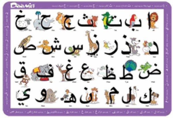 画像1: アラビア語テーブルマット Arabic Alphabet Activity Placemat (1)