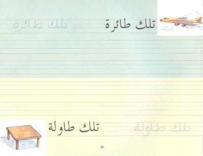 画像3: Goodword Arabic Writing Book 3 アラビア語練習帳3
