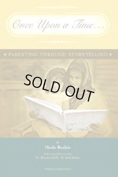 画像1: Parenting through Storytelling 読み聞かせを通した子育て (1)