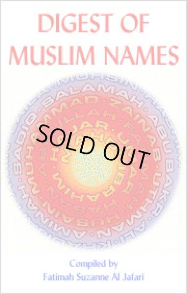 画像1: Digest of Muslim Names ムスリムの名前 (1)