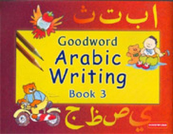 画像1: Goodword Arabic Writing Book 3 アラビア語練習帳3 (1)