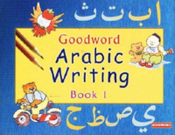 画像1: Goodword Arabic Writing Book アラビア語練習帳1 (1)