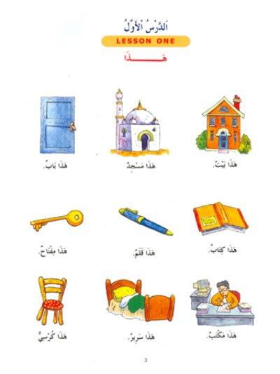 画像1: Madinah Arabic Reader Book-1