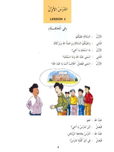 画像1: Madinah Arabic Reader Book-4