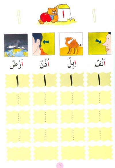 画像3: 初心者向けアラビア語 Arabic for Beginners