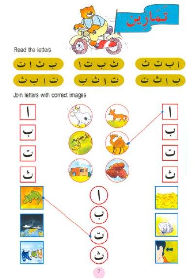 画像2: 初心者向けアラビア語 Arabic for Beginners