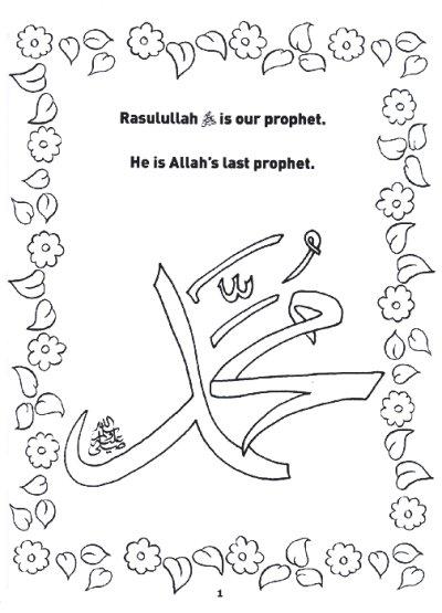 画像1: 預言者様ﷺの人生とお言葉(塗り絵ワークブック)The Life and Sayings of Rasulullahﷺ